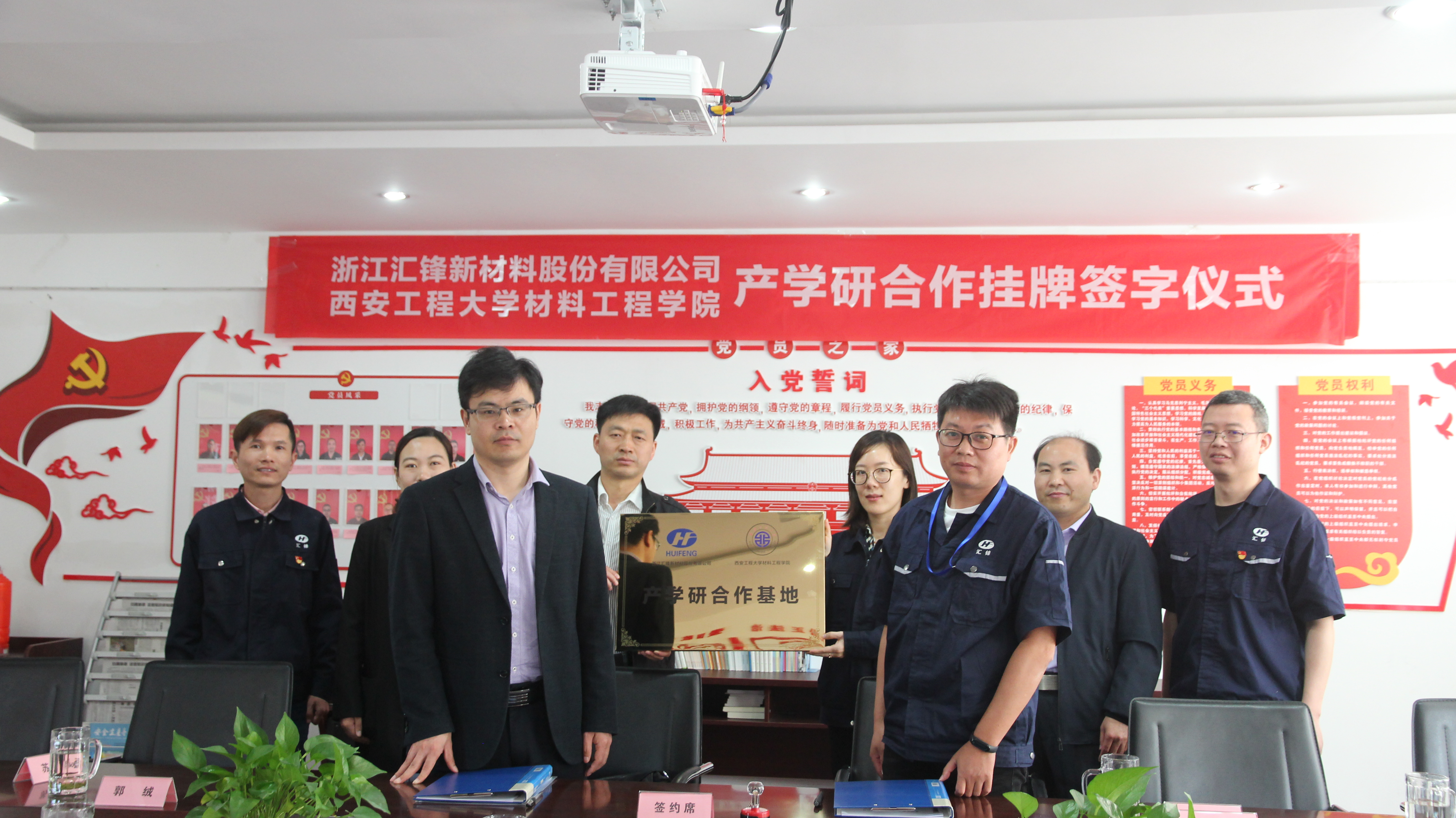 Huifeng&XiAn Polytechnic University Materials Engineering College Announced The R&D Cooperation Base