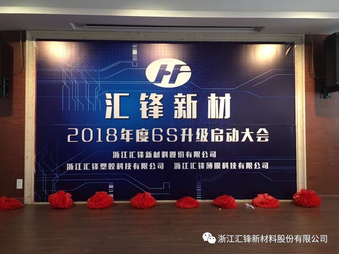 Huifeng 6S Management Upgrade Startup Conference