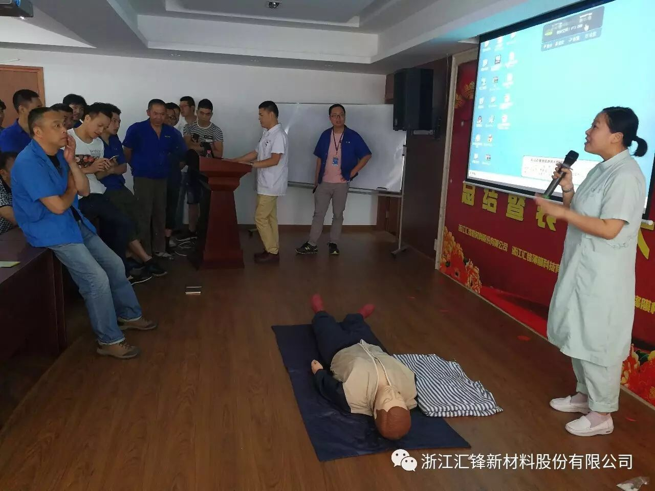 Huifeng First Aid Knowledge Lecture