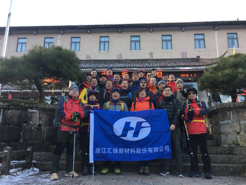 Huifeng Team climbed Mountain Huang